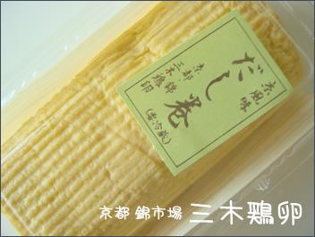 京都 錦市場 三木鶏卵