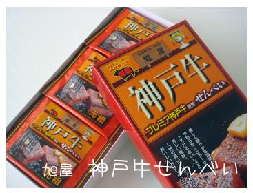 旭屋さんの神戸牛せんべい