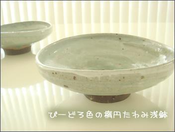薄水色の楕円たわみ浅鉢