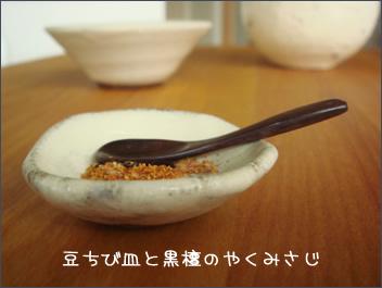 豆ちび皿とやくみさじ